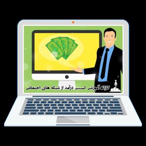 کارگاه آموزش آنلاین کسب درآمد از شبکه های اجتماعی
