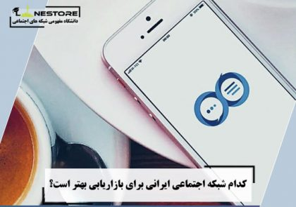 کدام شبکه اجتماعی ایرانی برای بازاریابی بهتر است؟