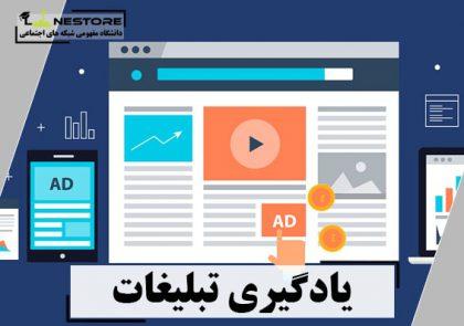 یادگیری تبلیغات