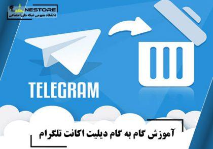 آموزش گام به گام دیلیت اکانت تلگرام