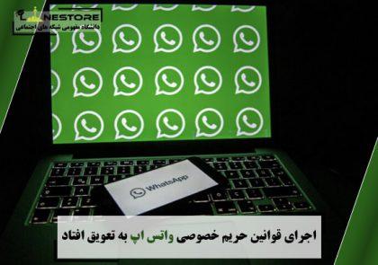 اجرای قوانین حریم خصوصی واتس اپ به تعویق افتاد