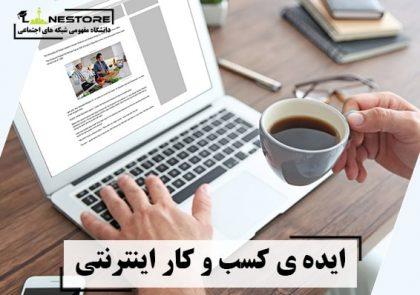ایده ی کسب و کار اینترنتی