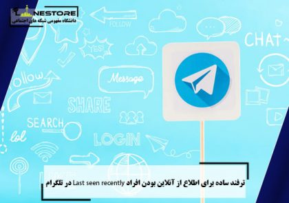 ترفند ساده برای اطلاع از آنلاین بودن افراد Last seen recently در تلگرام