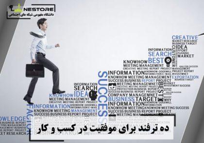 ده ترفند برای موفقیت در کسب و کار