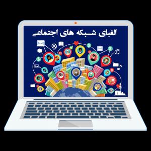 دوره آموزشی الفبای شبکه های اجتماعی
