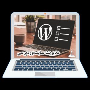 دوره آموزشی مدیریت سایت وردپرسی