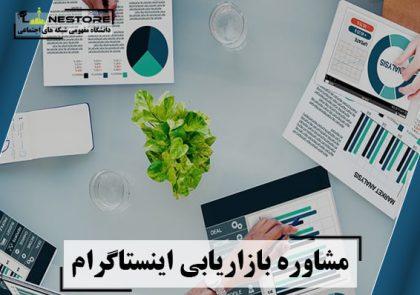 مشاوره بازاریابی اینستاگرام