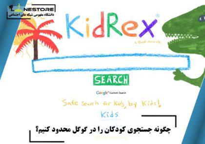 چگونه جستجوی کودکان را در گوگل محدود کنیم؟