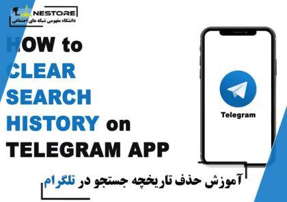 آموزش حذف تاریخچه جستجو در تلگرام