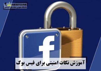 آموزش نکات امنیتی برای فیس بوک