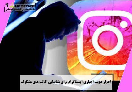 احراز هویت اجباری اینستاگرام برای شناسایی اکانت های مشکوک