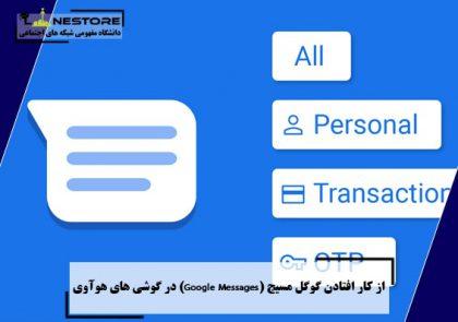 از کار افتادن گوگل مسیج (Google Messages) در گوشی های هوآوی