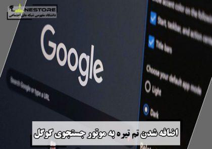 اضافه شدن تم تیره به موتور جستجوی گوگل