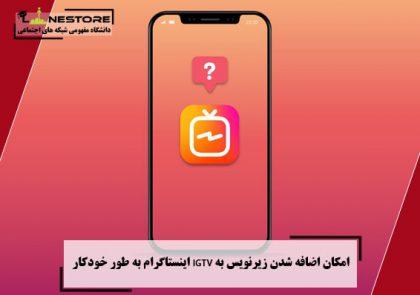 امکان اضافه شدن زیرنویس به IGTV اینستاگرام به طور خودکار