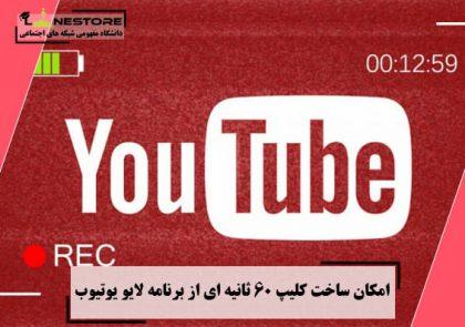 امکان ساخت کلیپ 60 ثانیه ای از برنامه لایو یوتیوب