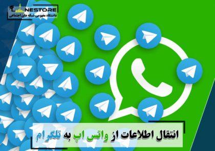 انتقال اطلاعات از واتس اپ به تلگرام