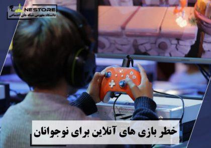 خطر بازی های آنلاین برای نوجوانان