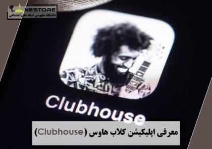 معرفی اپلیکیشن کلاب هاوس (Clubhouse)