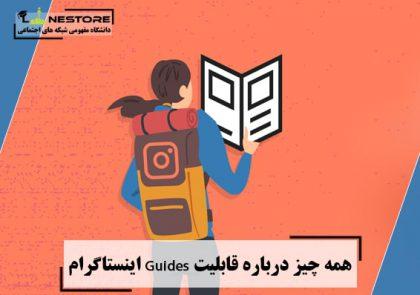 همه چیز درباره قابلیت Guides (راهنمای) اینستاگرام