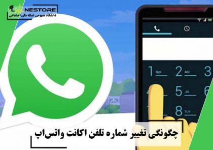 چگونگی تغییر شماره تلفن اکانت واتساپ
