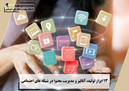 13 ابزار تولید، آنالیز و مدیریت محتوا در شبکه های اجتماعی