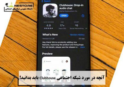 آنچه در مورد شبکه اجتماعی Clubhouse باید بدانید!