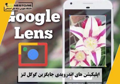 اپلیکیشن های اندرویدی جایگزین گوگل لنز