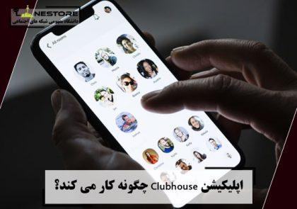 اپلیکیشن Clubhouse چگونه کار می کند؟