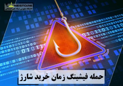 حمله فیشینگ زمان خرید شارژ