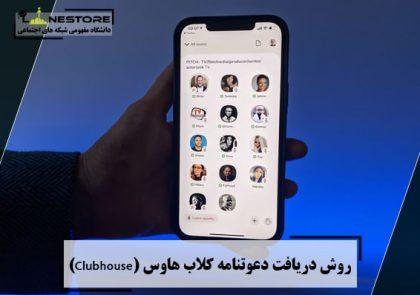 روش دریافت دعوتنامه کلاب هاوس (Clubhouse)