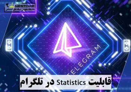 قابلیت Statistics در تلگرام