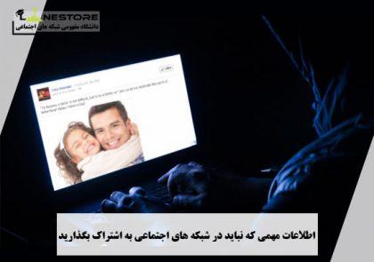 اطلاعات مهمی که نباید در شبکه های اجتماعی به اشتراک بگذارید