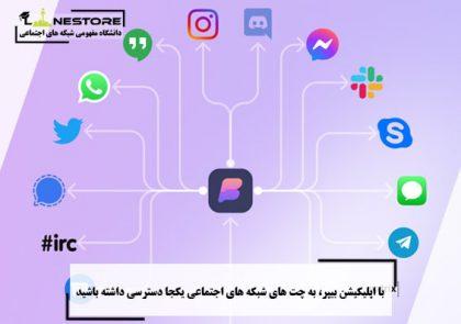 با اپلیکیشن بیپر، به چت های شبکه های اجتماعی یکجا دسترسی داشته باشید