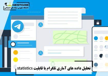 تحلیل داده های آماری تلگرام با قابلیت statistics