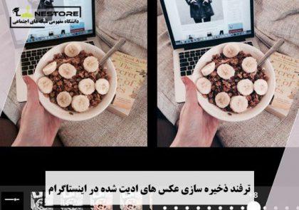 ترفند ذخیره سازی عکس های ادیت شده در اینستاگرام