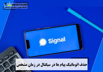 حذف اتوماتیک پیام ها در سیگنال در زمان مشخص
