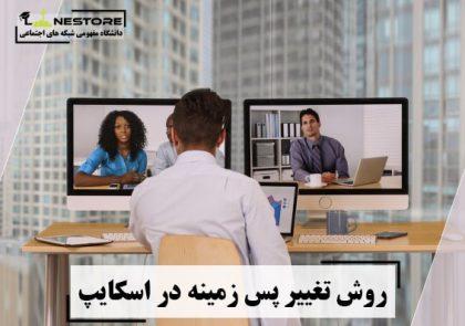 روش تغییر پس زمینه در اسکایپ