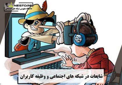 شایعات در شبکه های اجتماعی و وظیفه کاربران
