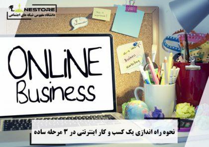 نحوه راه اندازی یک کسب و کار اینترنتی در 3 مرحله ساده