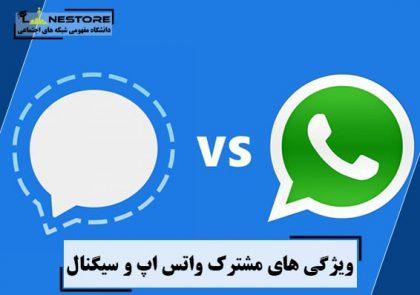 ویژگی های مشترک واتس اپ و سیگنال