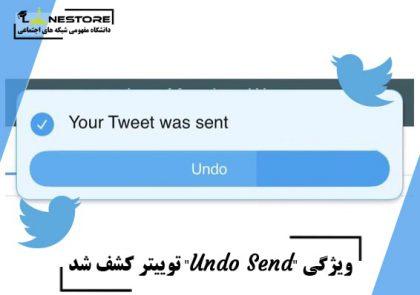 ویژگی Undo Send توییتر کشف شد