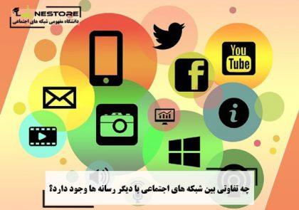 چه تفاوتی بین شبکه های اجتماعی با دیگر رسانه ها وجود دارد؟