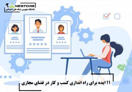 11 ایده برای راه اندازی کسب و کار در فضای مجازی