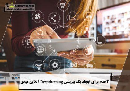 3 قدم برای ایجاد یک بیزینس Dropshipping آنلاین موفق