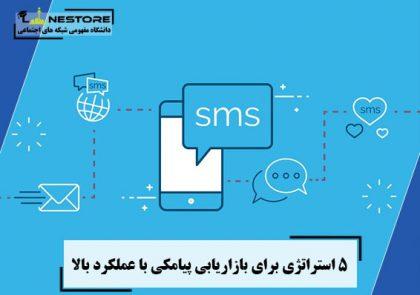 5 استراتژی برای بازاریابی پیامکی با عملکرد بالا
