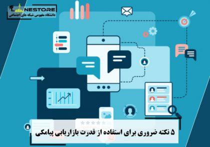 5 نکته ضروری برای استفاده از قدرت بازاریابی پیامکی (SMS Marketing)