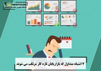7 اشتباه متداول که بازاریابان تازه کار مرتکب می شوند