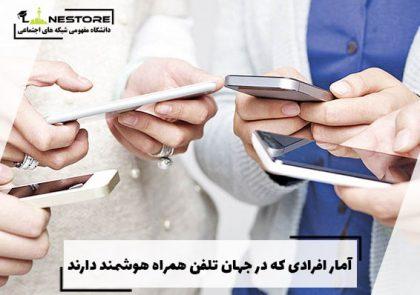 آمار افرادی که در جهان تلفن همراه هوشمند دارند؟