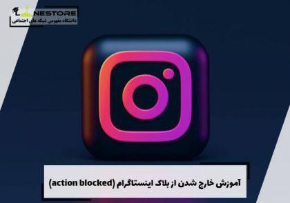 آموزش خارج شدن از بلاک اینستاگرام (action blocked)