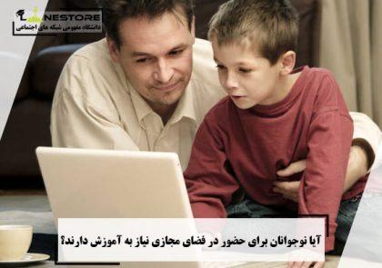 آیا نوجوانان برای حضور در فضای مجازی نیاز به آموزش دارند؟